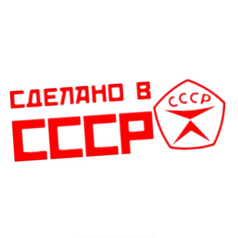 Три Ratels ТЗ-437 10.2*6.6 30см*20см 1-5 штук изготовлены в СССР в русский автомобиль наклейки и отличительные знаки авто наклейки