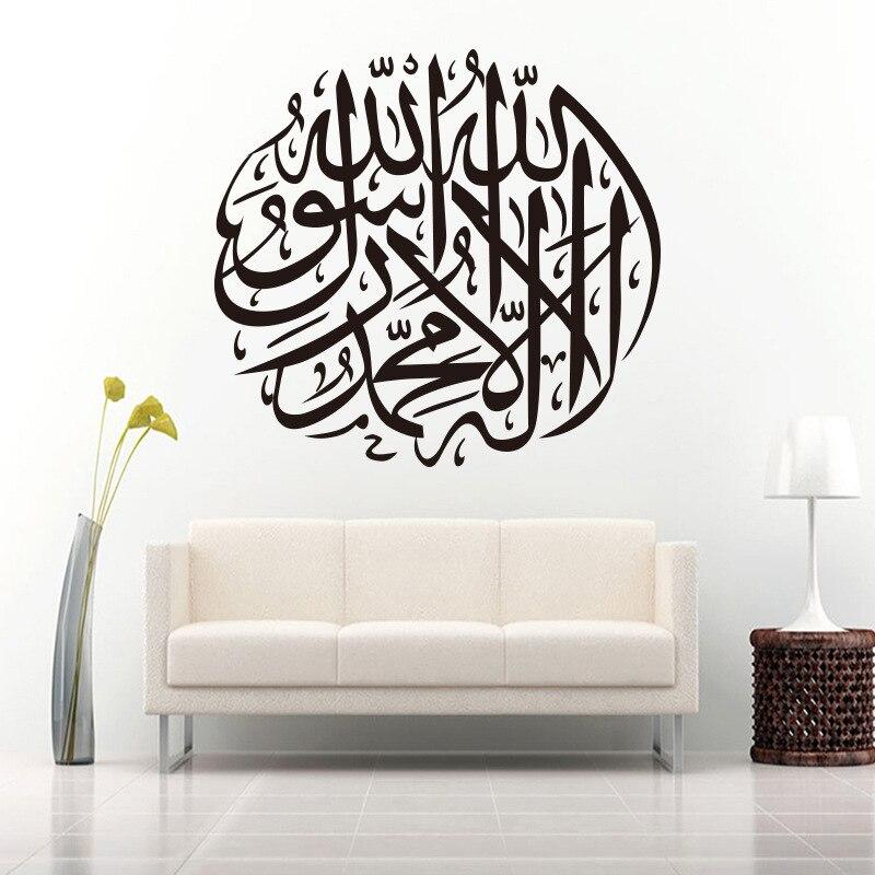 Us 467 47 Offmoschee Vinyl Decals Gott Allah Segnen Koran Arabisch Zitate Islam Wall Aufkleber Hauptdekorationen Muslimischen Schlafzimmer In