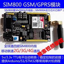 51 SIM800 GSM GPRS module development learning board STM32 ARDUINO SIM900A upgrade