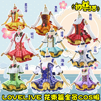 Anime Love Live Flower Awaken Series All Member Lolita Dress Cosplay Costume Halloween Costume Free Shipping