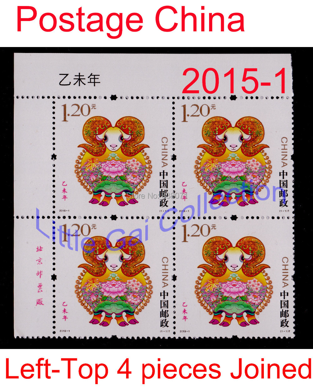china post stamp 2015-1,the third Chinese zodiac stamps - sheep ,left - top 4 pieces joined sheet ,postage collecting,souvenir 4pcs chinese acient tower postage stamps unused new no repeat non postmark published in china best stamps collecting