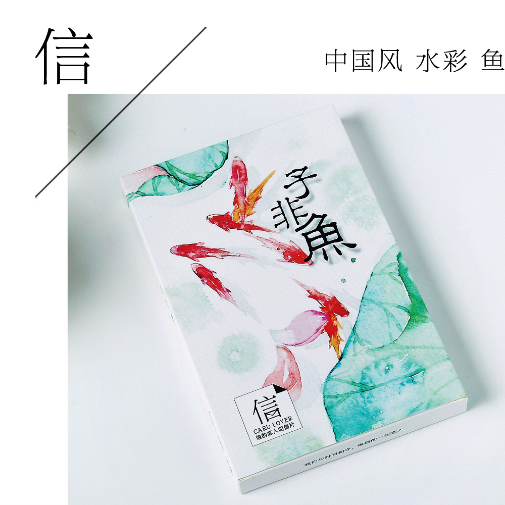 30pcs /1lot Cute Son not fish Greeting Cards Postcards Birthday ...
