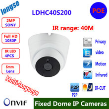 Sony IMX323 + Hi3516C 2MP 1080P array leds ONVIF indoor IR-CUT Night Vision P2P Plug and Play  vandalproof IP Dome Camera