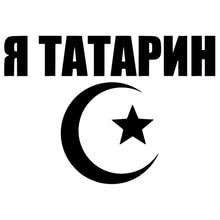 CS-1179#14*20cm Im tatar funny car sticker vinyl decal silver/black for auto stickers styling