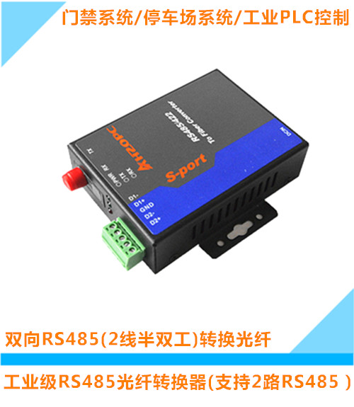 Bidirectional RS485 optical fiber transceiver serial 422/485 converter FC single fiber optical fiber cat Taiwan new single fiber single mode optical transceiver 10 100m 1000mbps sc port 20km 2ch fiber 8ch rj45 fiber optical media converter