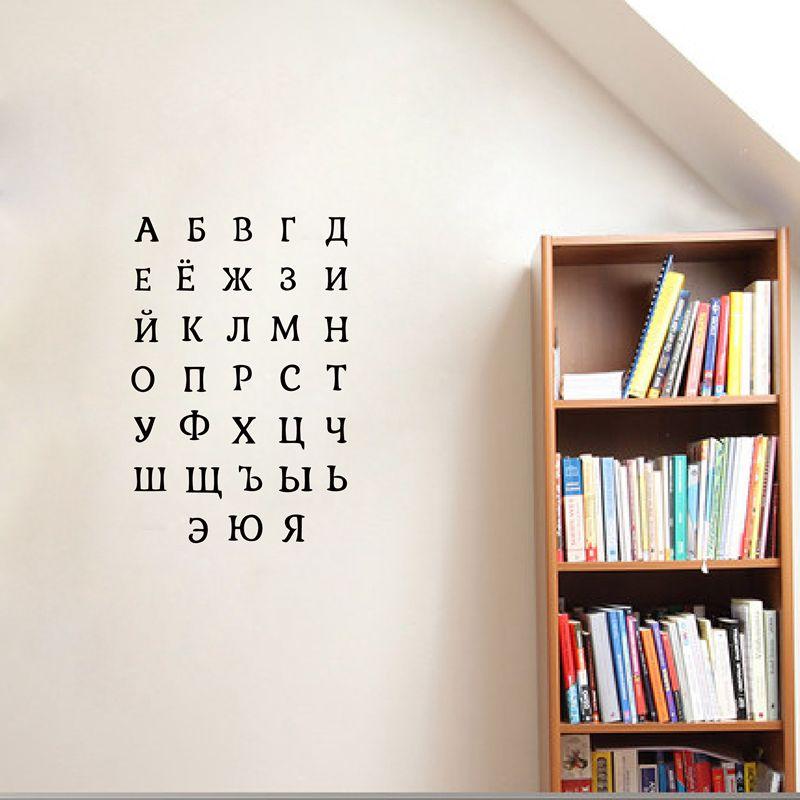 Жоғары сапалы ресейлік алфавит винил - Үйдің декоры - фото 2