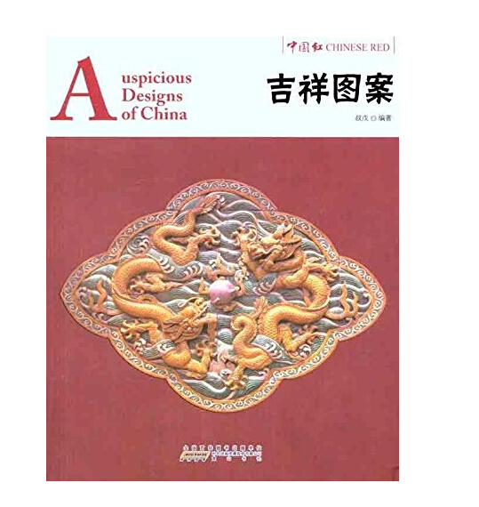 Auspicious Designs of China in English for learning Chinese culture and Chinese customs ,Chinese authentic book a bite of china chinese cuisine charm tour chinese food culture books jiangzhe sichuan hunan hometown dishes