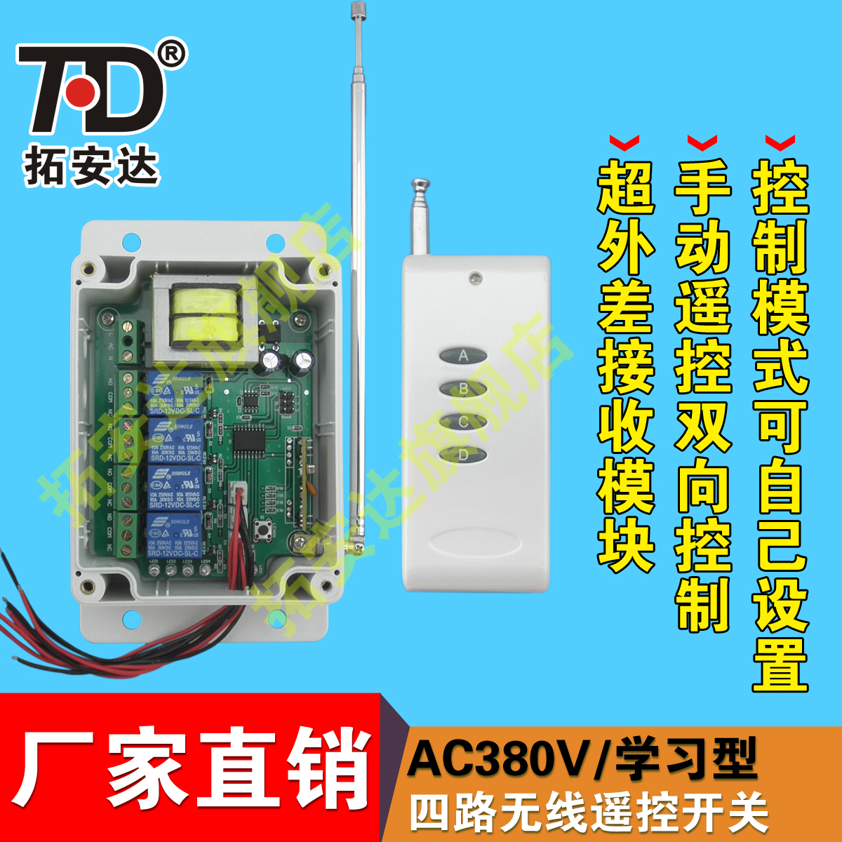 Far Control Distance Wireless Water Pump Remote Control Switch 380V Three-phase Electric Machinery Wireless High-power SWITCH