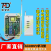 Far Control Distance Wireless Water Pump Remote Control Switch 380V Three Phase Electric Machinery Wireless High