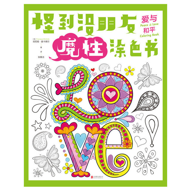 Peace Love Colouring Book For Adults Children Relieve Stress Graffiti Painting Drawing Libros Para