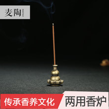 Pure copper small gourd of incense and fragrant base brass hyacinth censer accessories aroma care