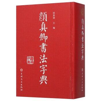 Yan Zhenqing Calligraphy Dictionary (Chinese Edition)
