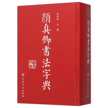 Yan Zhenqing Calligraphy Dictionary (Chinese Edition)
