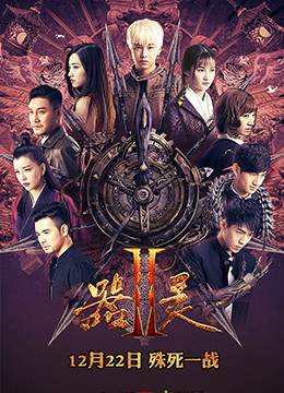 《器灵 第二季》2017年中国大陆剧情,动作,奇幻电视剧在线观看