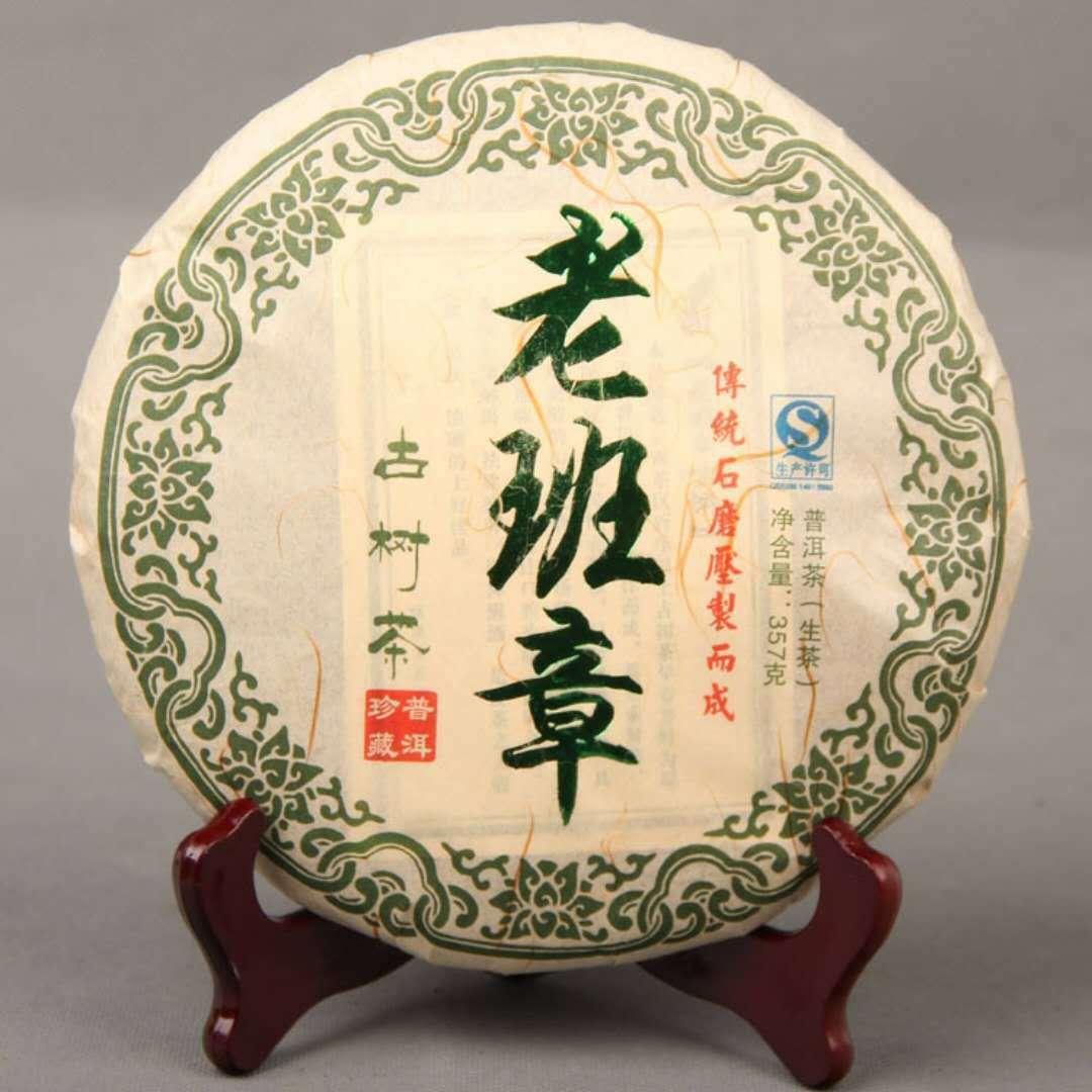 Puerh Tea Ban Raw Zhang Yunnan Lao China Tea-Cake-357g-A--