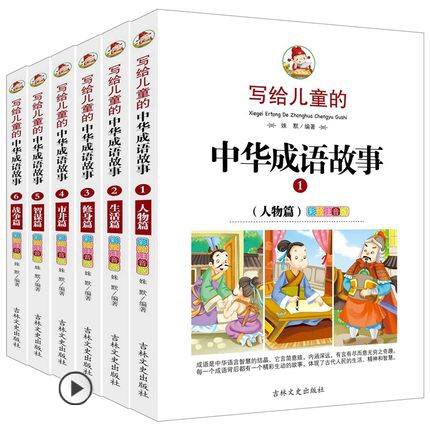 Chinese Culture Idiom Story Book Studies Of Chinese Ancient Civilization Learning Mandarin Pin Yin For Start Learner ,set Of 6