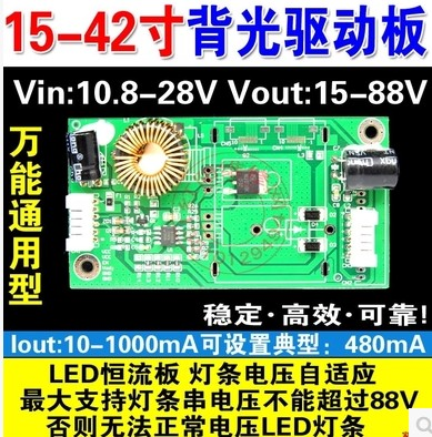 Universal Universal 10-42 -inch LED -backlit LCD TV driver board constant current panel backlight boost board