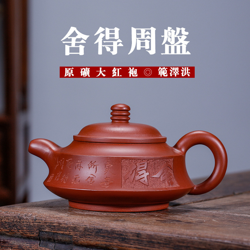 Enameled Pottery Teapot Bright Red Robe Famous Fan Se Hong Handcraft Teapot Travel Tea Set Wholesale Generation Deliver GoodsEnameled Pottery Teapot Bright Red Robe Famous Fan Se Hong Handcraft Teapot Travel Tea Set Wholesale Generation Deliver Goods