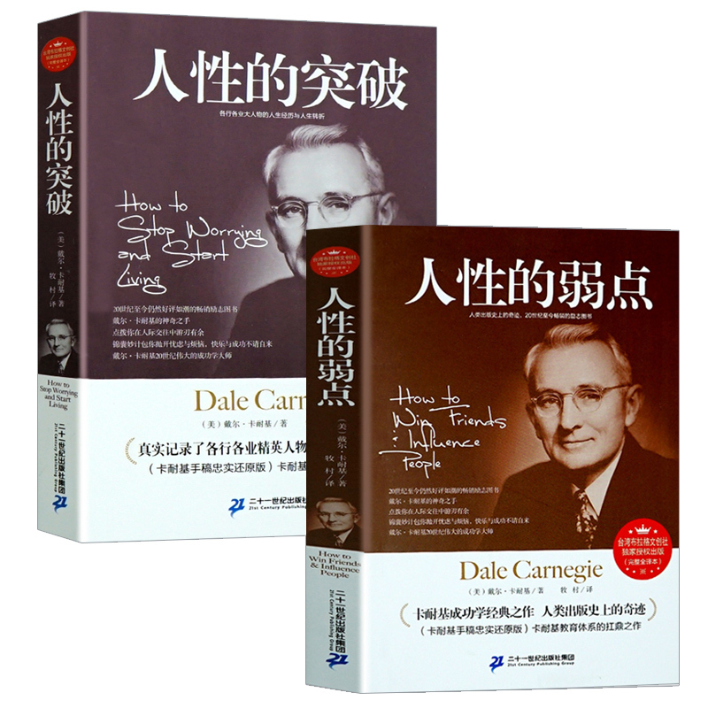 2books/set How To Win Friends Influence People Human Weakness / Breakthrough How To Stop Worrying Chinese Book For Adult