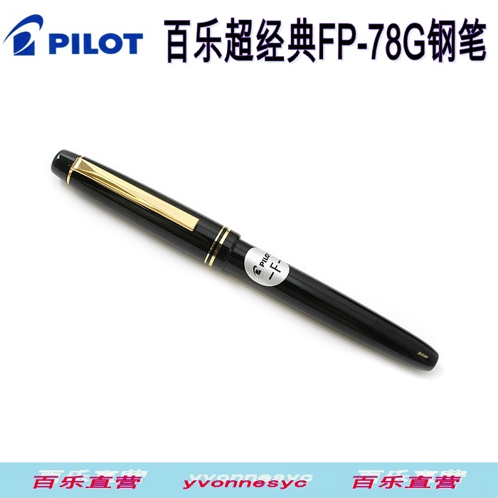 Pilot classic fp-78g student fountain pen 0.36mm 0.58mm pilot metropolitan fountain pen caneta tinteiro fine nib animal colorful body pilot fp mr2 fp mr3 88g plumas estilograficas