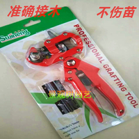 Red Color Simple Package 3Blades Plants Tools Professional Grafting Tool Garden Fruit Tree Pruning Shears Scissor