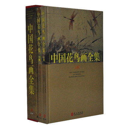 Complete Chinese flower and bird painting chinese most famous painting book package of 2 цена