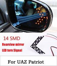 Новый 2017 2 шт. 14 SMD светодио дный светодиодная Стрелка Панель для автомобиля заднего вида Индикатор для зеркала указатель поворота автомобиля свет лампы для уаз патриот