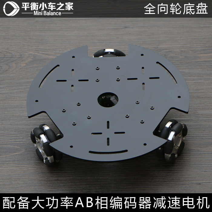 60mm aluminum alloy omni-directional wheel chassis intelligent car chassis omni-directional mobile robot wheel Omni 2 wheel drive robot chassis kit 1 deck