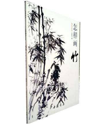 Chinese painting book how to paint ink bamboo Introduction to basic Chinese painting for beginner chinese basic drawing book how to learn to draw a chinese painting skills for landscape flowers fruits