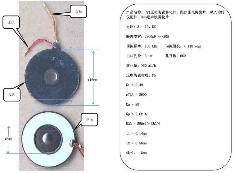 цена на PZT piezoelectric ceramic atomizer, medical ceramic chip, suction instrument accessories, 3 um ultrasonic atomizer