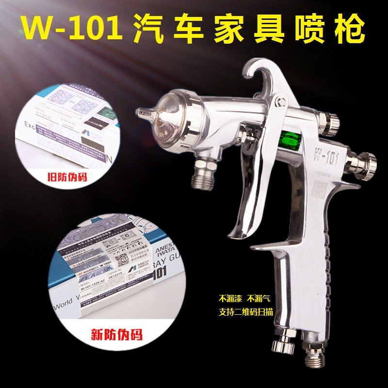 Free Ship Japan made HVLP W-101 painting spray gun Gavity feed 0.8/1.0/1.3/1.5/1.8 nozzle with pc-4s cup g new in box air tools original anest iwata hp tbcp high performance 0 8mm airbrush spray gun ship from japan free ship t