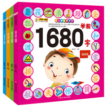 4pcs/set 1680 Words Books New Early Education Baby Kids Preschool Learning Chinese characters cards with picture and pinyin 0 6