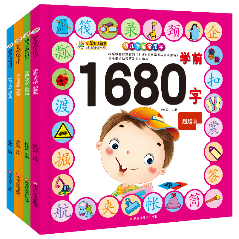 4pcs/set 1680 Words Books New Early Education Baby Kids Preschool Learning Chinese characters cards with picture and pinyin 0-6