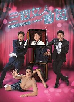 《三个女人一个「因」[粤语版]》2018年香港爱情电视剧在线观看