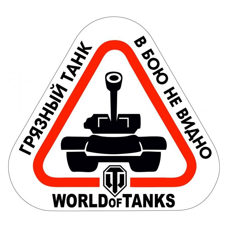 CK2005#19*21см наклейки на авто World of Tanks Грязный танк в бою не видно водонепроницаемые наклейки на машину наклейка для авто автонаклейка стикер э...