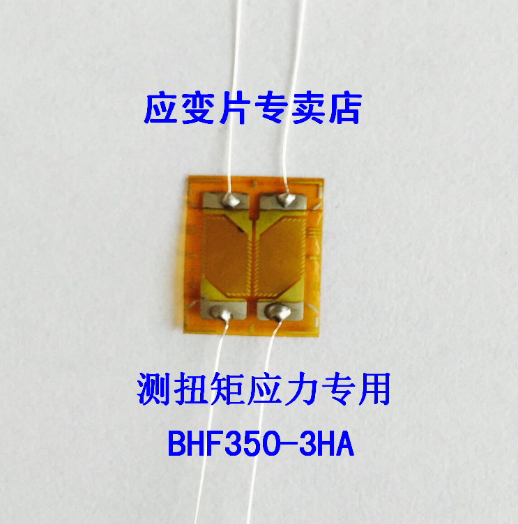 все цены на BHF350-3HA high precision half bridge strain gauge / shear stress torque strain gauge онлайн