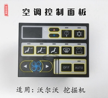 Excavator EC140/360/210/240/290B air conditioning control panel temporary  6 month warranty