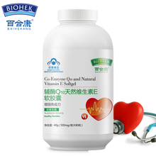 Coenzyme Q10 Coq10 Softgel Capsule Protect Cardiovascular Heart Health Anti-aging Beautify Skin