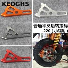Big discount Keoghs Motorcycle Rear Brake Caliper Support/bracket/adapter 16-18mm Hole For 82mm Hole To Hole Rpm Brake Caliper For Modify