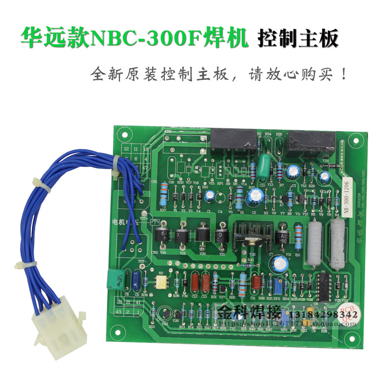 цена на Chengdu Huayuan NBC-300F Two Welding Machine Control Circuit Motherboard Huayuan NBC Welder Circuit Board Accessories