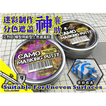 UNIVERSAL FOR KITS Gundam Military Model Tank Car Spraying CAMO Camouflage Masking Putty DIY Hobby Cover Tools Accessory Model Building Kits TOOLS color: CR018|CR019
