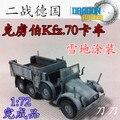 Oferta especial 1: 72 Alemão Krupp Kfz.70 modelo de caminhão neve pintura 60501