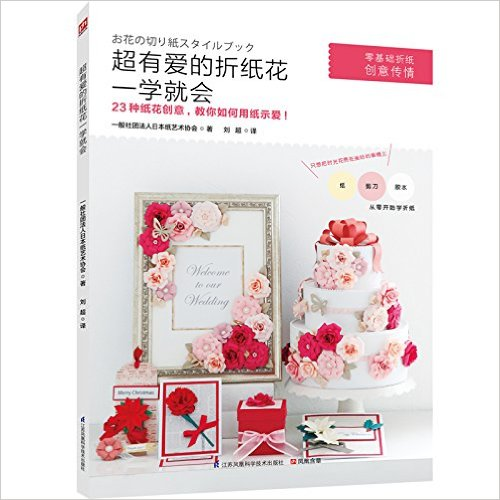 A Love Of Paper Folding Will Soon Learn Paper Cut Book  / Chinese Handmade Carft Book
