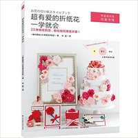 A Love Of Origami Will Soon Learn Paper Cut Book Chinese Handmade Carft Book