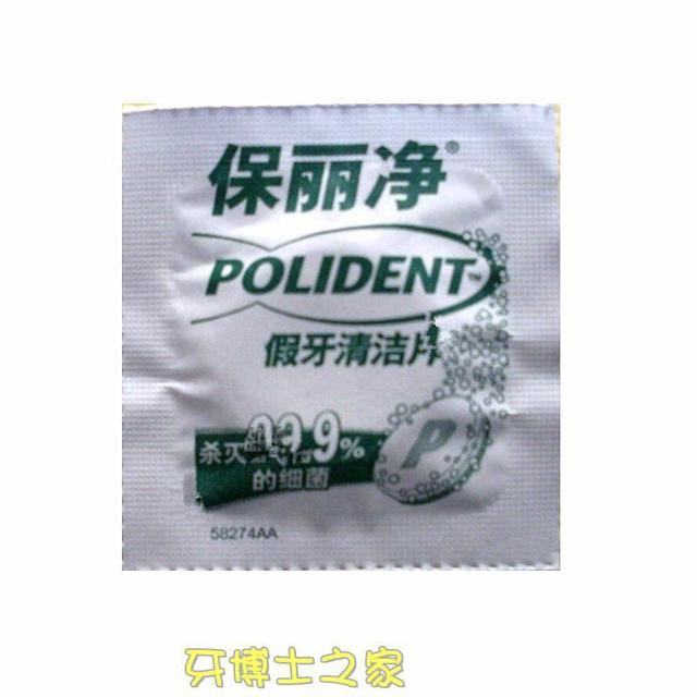 polident denture cleaning tablets base loaded partial loading