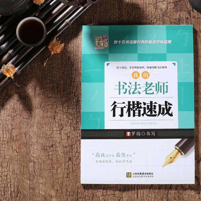 Xingkai meu chinês caligrafia professor caligrafia copybook escrita caracteres chineses hanzi aprender mandarim