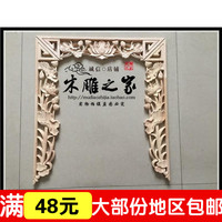 Buddha altar wood flower floral applique patch Chinese antique Dongyang carving a lotus lotus