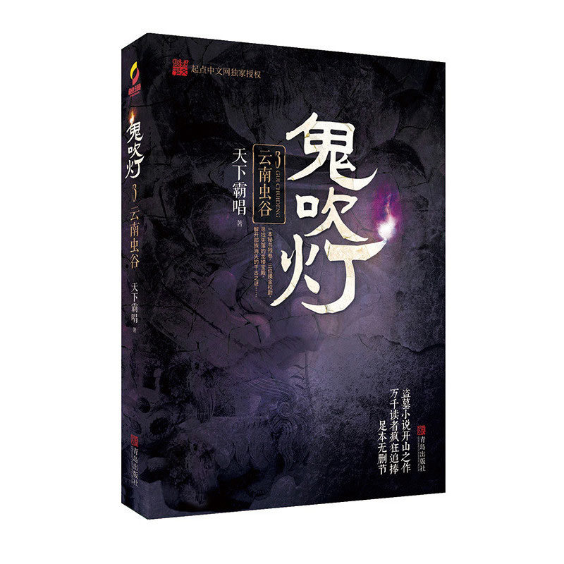 The Chinese Version Ghost Blowing Light 3 Yunnan Valley New Hot Selling Fiction Book For Adult Libros