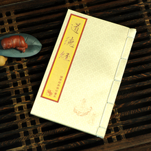 Silk Pocket stamp book Tao Te Ching Chinese and English translation, creative gift