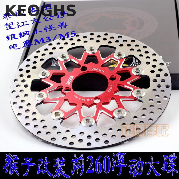 Keoghs 260mm Floating Brake Disc/rotor For Thailand Honda Msx125 keoghs real adelin 260mm floating brake disc high quality for yamaha scooter cygnus modify